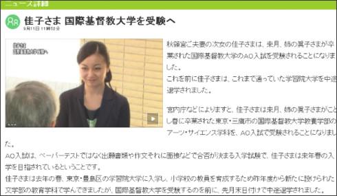 http://www3.nhk.or.jp/news/html/20140911/k10014521151000.html