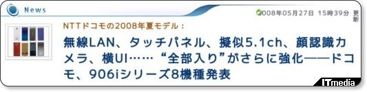 http://plusd.itmedia.co.jp/mobile/articles/0805/27/news070.html