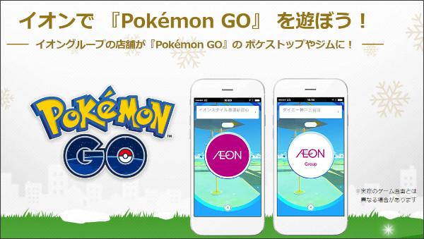 http://www.aeon-pokemon-go.com/