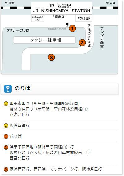 http://www.hanshin-bus.co.jp/rosen/nishinomiya.html