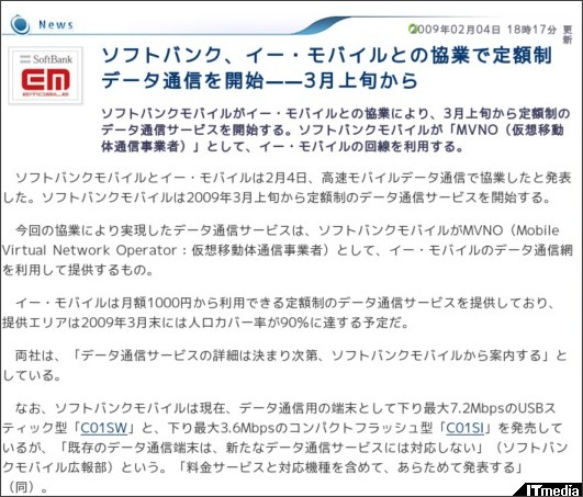 http://plusd.itmedia.co.jp/mobile/articles/0902/04/news102.html