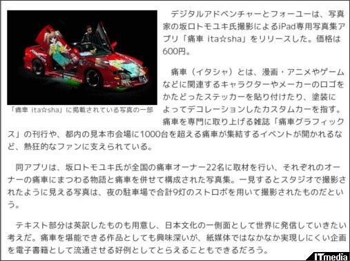 http://plusd.itmedia.co.jp/pcuser/articles/1009/28/news093.html