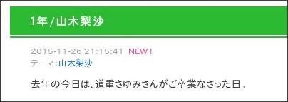 http://ameblo.jp/countrygirls/entry-12099904249.html