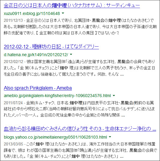 https://www.google.co.jp/#q=%E9%BB%92%E9%BE%8D%E4%BC%9A%E3%80%80%E7%95%91%E4%B8%AD%E7%90%86