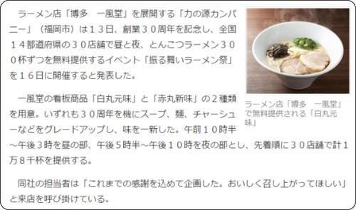 http://www.sankei.com/economy/news/151014/ecn1510140005-n1.html