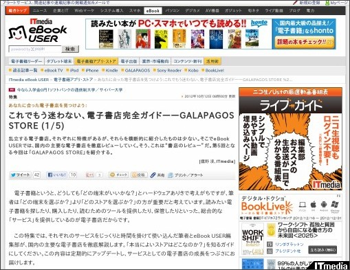 http://ebook.itmedia.co.jp/ebook/articles/1210/12/news013.html