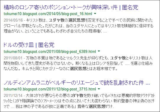 https://www.google.co.jp/search?hl=ja&safe=off&biw=1145&bih=939&q=site%3Atokumei10.blogspot.com+&btnG=%E6%A4%9C%E7%B4%A2&aq=f&aqi=&aql=&oq=&gws_rd=ssl#safe=off&hl=ja&q=site:tokumei10.blogspot.com+%E2%80%9D%E3%83%A6%E3%83%80%E3%83%A4%E6%95%99%E2%80%9D%E3%80%80%E9%81%B8%E6%B0%91%E6%80%9D%E6%83%B3