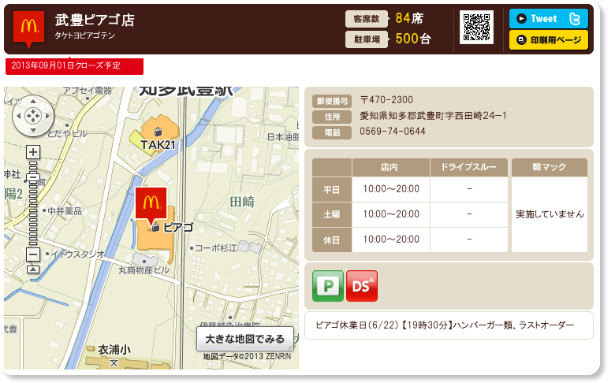 http://www.mcdonalds.co.jp/shop/map/map.php?strcode=23519