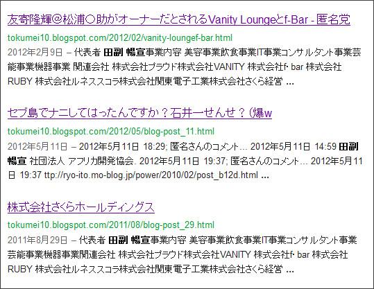 http://www.google.co.jp/search?hl=ja&safe=off&biw=1145&bih=939&q=site%3Atokumei10.blogspot.com+&btnG=%E6%A4%9C%E7%B4%A2&aq=f&aqi=&aql=&oq=#hl=ja&safe=off&sclient=psy-ab&q=site:tokumei10.blogspot.com+%E7%94%B0%E5%89%AF%E6%9A%A2%E5%AE%A3&oq=site:tokumei10.blogspot.com+%E7%94%B0%E5%89%AF%E6%9A%A2%E5%AE%A3&aq=f&aqi=&aql=&gs_l=serp.3...1585.5282.0.5518.3.3.0.0.0.0.149.427.0j3.3.0...0.0.aqM_LB3eQpo&pbx=1&bav=on.2,or.r_gc.r_pw.r_qf.,cf.osb&fp=63ec36e6288c7ab9&biw=1188&bih=902