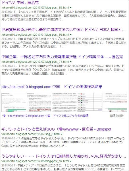 https://www.google.co.jp/search?ei=IKAFW9acOZL09AOF4bmYCw&q=site%3A%2F%2Ftokumei10.blogspot.com+%E4%B8%AD%E5%9B%BD%E3%80%80%E3%83%89%E3%82%A4%E3%83%84&oq=site%3A%2F%2Ftokumei10.blogspot.com+%E4%B8%AD%E5%9B%BD%E3%80%80%E3%83%89%E3%82%A4%E3%83%84&gs_l=psy-ab.3..33i160k1.2412.6591.0.7074.17.17.0.0.0.0.158.1817.0j14.14.0....0...1c.1j4.64.psy-ab..3.10.1291...0i4i30k1j0i30k1.0.3jXfSIs9fzc