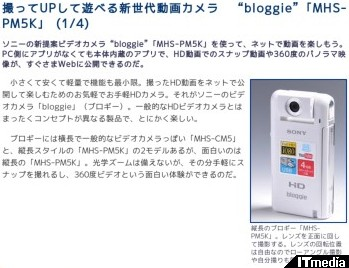 http://plusd.itmedia.co.jp/lifestyle/articles/1002/17/news016.html