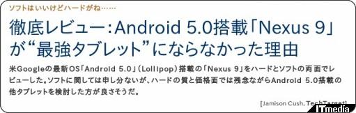 http://techtarget.itmedia.co.jp/tt/news/1412/06/news01.html