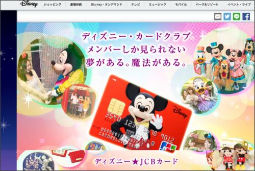 http://www.disneycardclub.jp/online/dcc?toc=1552054