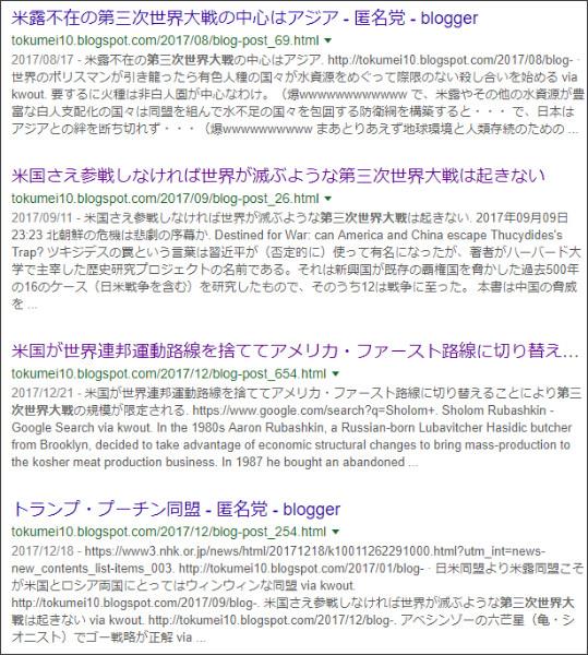 https://www.google.co.jp/search?ei=dmRPWu6BHMrYjwOp4IRQ&q=site%3A%2F%2Ftokumei10.blogspot.com+%E7%AC%AC%E4%B8%89%E6%AC%A1%E4%B8%96%E7%95%8C%E5%A4%A7%E6%88%A6&oq=site%3A%2F%2Ftokumei10.blogspot.com+%E7%AC%AC%E4%B8%89%E6%AC%A1%E4%B8%96%E7%95%8C%E5%A4%A7%E6%88%A6&gs_l=psy-ab.3...1082.5397.0.6298.23.22.0.0.0.0.361.3532.0j9j5j2.16.0....0...1c..64.psy-ab..11.3.854...33i160k1.0.mxuRdrdWbXA