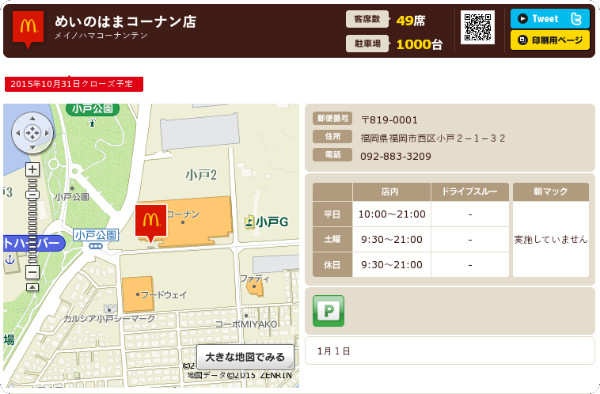 http://www.mcdonalds.co.jp/shop/map/map.php?strcode=40509