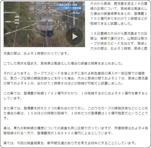 http://www3.nhk.or.jp/lnews/miyazaki/20180328/5060000297.html