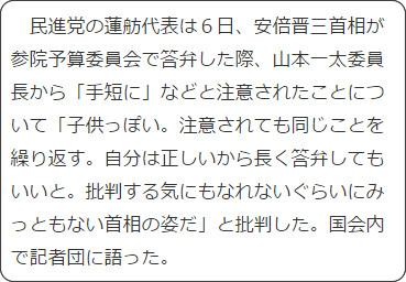 http://www.sankei.com/politics/news/170306/plt1703060033-n1.html