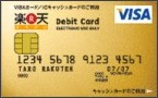 http://www.rakuten-bank.co.jp/card/debit/