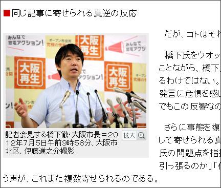 http://astand.asahi.com/magazine/wrpolitics/special/2012070900007.html