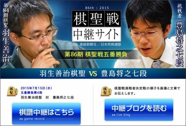 http://live.shogi.or.jp/kisei/