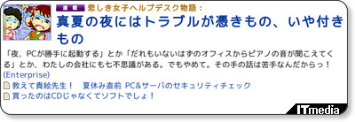 http://www.itmedia.co.jp/enterprise/articles/0808/22/news012.html