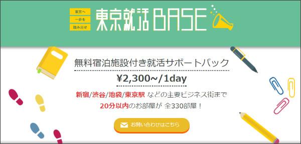 http://smart-campus.jp/shukatsubase/