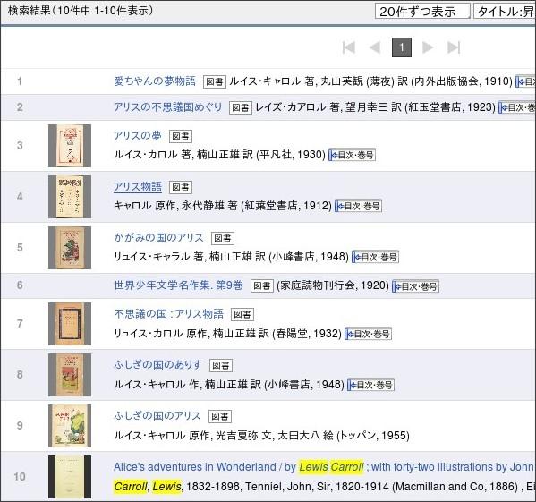 http://kindai.ndl.go.jp/search/searchResult?SID=kindai&searchWord=Lewis+Carroll