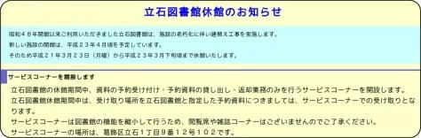 http://www.lib.city.katsushika.tokyo.jp/tateky.html