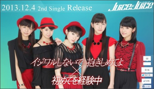 http://www.helloproject.com/juicejuice/special/
