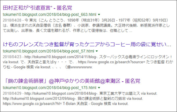 https://www.google.co.jp/search?q=site://tokumei10.blogspot.com+%E5%A4%A9%E5%8F%B0%E5%AE%97&source=lnt&tbs=qdr:m&sa=X&ved=0ahUKEwico5nv6v3aAhUX6GMKHTGoDE0QpwUIHw&biw=1170&bih=909