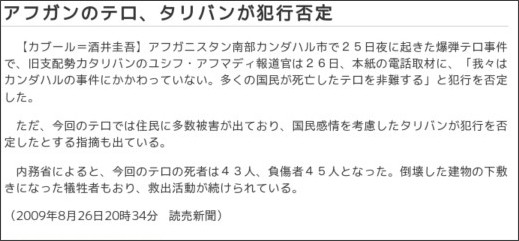 http://www.yomiuri.co.jp/world/news/20090826-OYT1T00911.htm