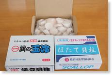 http://www.vill.sarufutsu.hokkaido.jp/hotnews/detail/00001697.html