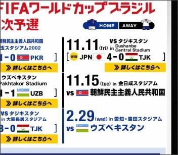 http://samuraiblue.jp/match/2014fifawc_3rd_q/