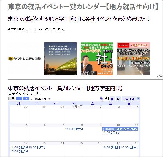 http://chihounomikata.com/tokyo-shukatsu-calendar