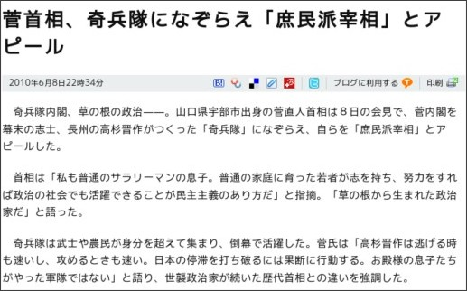 http://www.asahi.com/politics/update/0608/TKY201006080467.html