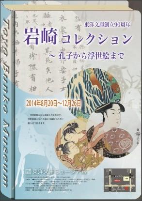 http://toyo-bunko-museu.sub.jp/main.html