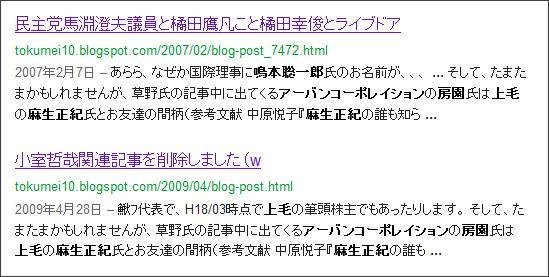 http://www.google.co.jp/search?hl=ja&safe=off&biw=1145&bih=939&q=site%3Atokumei10.blogspot.com+&btnG=%E6%A4%9C%E7%B4%A2&aq=f&aqi=&aql=&oq=#sclient=psy-ab&hl=ja&safe=off&source=hp&q=site:tokumei10.blogspot.com+%E9%B3%B4%E6%9C%AC%E8%81%A1%E4%B8%80%E9%83%8E%E3%80%80%E3%82%A2%E3%83%BC%E3%83%90%E3%83%B3%E3%82%B3%E3%83%BC%E3%83%9D%E3%83%AC%E3%82%A4%E3%82%B7%E3%83%A7%E3%83%B3%E3%80%80%E6%88%BF%E5%9C%92%E3%80%80%E4%B8%8A%E6%AF%9B%E3%80%80%E9%BA%BB%E7%94%9F%E6%AD%A3%E7%B4%80&pbx=1&oq=site:tokumei10.blogspot.com+%E9%B3%B4%E6%9C%AC%E8%81%A1%E4%B8%80%E9%83%8E%E3%80%80%E3%82%A2%E3%83%BC%E3%83%90%E3%83%B3%E3%82%B3%E3%83%BC%E3%83%9D%E3%83%AC%E3%82%A4%E3%82%B7%E3%83%A7%E3%83%B3%E3%80%80%E6%88%BF%E5%9C%92%E3%80%80%E4%B8%8A%E6%AF%9B%E3%80%80%E9%BA%BB%E7%94%9F%E6%AD%A3%E7%B4%80&aq=f&aqi=&aql=&gs_sm=3&gs_upl=4764l5460l0l6167l2l2l0l0l0l0l150l279l0.2l2l0&bav=on.2,or.r_gc.r_pw.,cf.osb&fp=f840e0d9dd49d8c9&biw=928&bih=976