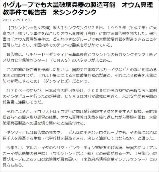 http://sankei.jp.msn.com/world/news/110729/amr11072913370006-n1.htm