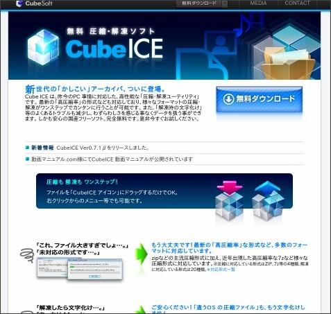 http://www.cube-soft.jp/cubeice/