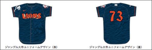 http://www.seibulions.jp/news/detail/8465.html