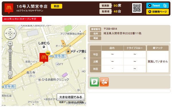 http://www.mcdonalds.co.jp/shop/map/map.php?strcode=11734