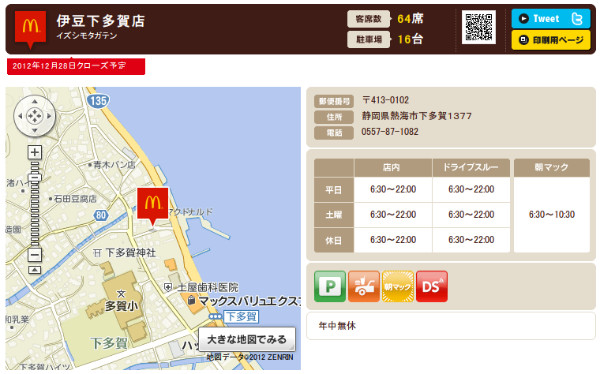 http://www.mcdonalds.co.jp/shop/map/map.php?strcode=22540
