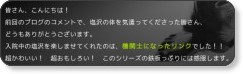 http://www.capcom.co.jp/blog/sf4/nakky_blog/2010/01/22_516.html