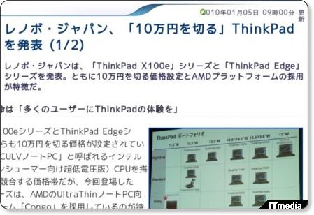 http://plusd.itmedia.co.jp/pcuser/articles/1001/05/news005.html