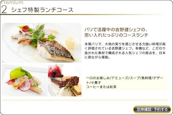 http://www.ozmall.co.jp/Restaurant/0030/lunch.asp
