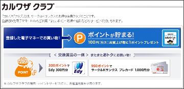 http://www.circleksunkus.jp/karuwazaclub/