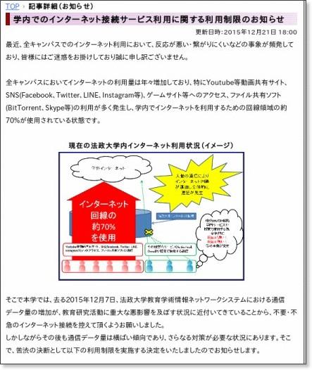 http://net2010.hosei.ac.jp/news2/info20151221t01.html