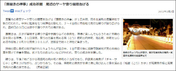 http://www.chunichi.co.jp/article/mie/20120202/CK2012020202000110.html