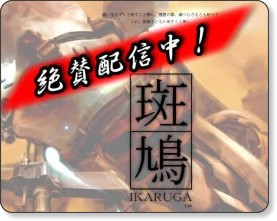 http://www.treasure-inc.co.jp/products/lp/ika360/ikaruga360.html