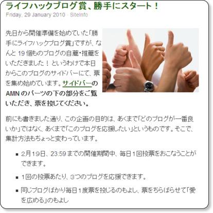 http://lifehacking.jp/